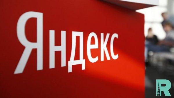 """ФСБ у """"Яндекса"""" потребовала ключи шифрования переписки пользователей"""
