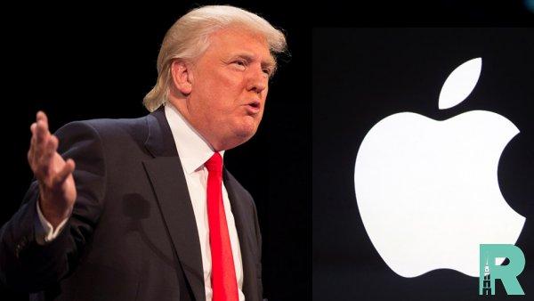 Трамп призвал компанию Apple уйти из Китая