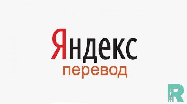 Яндекс.Переводчик научился переводу разговоров