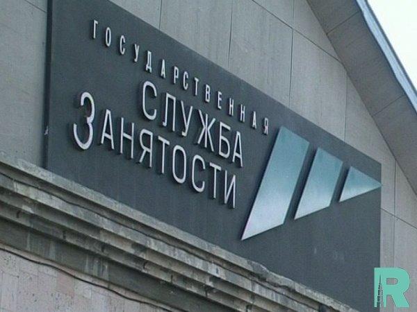 Лишится работы до конца сентября могут 52 тысячи россиян