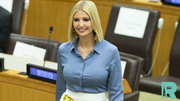 Иванка Трамп появилась без нижнего белья на Генассамблее ООН