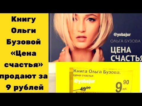Книги Ольги Бузовой стоят 9 рублей 90 копеек